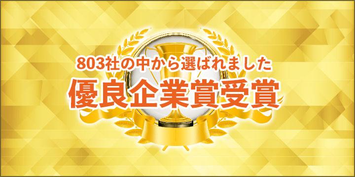 優良企業賞受賞